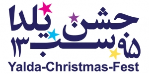 Yalda-Christmas-Fest des Vereins am Fr. 16.12.2016